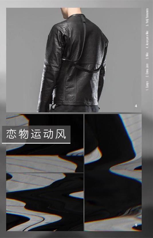聚焦科技 2018/19秋冬流行运动装(下)