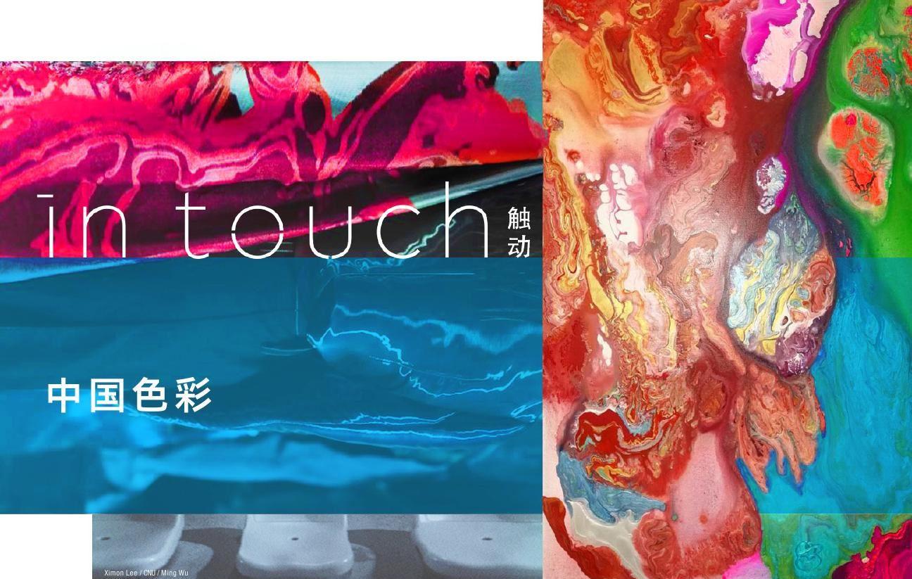 2019春夏中国色彩趋势