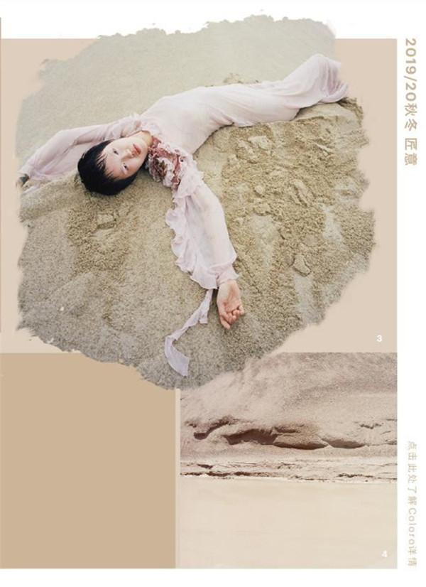 2019/20秋冬中国色彩趋势:匠意