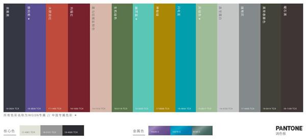 2019/20秋冬中国色彩奇愈趋势